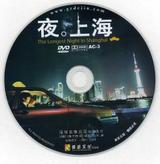 Ye_shanghai_2