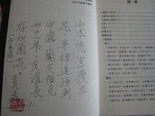 20080407moleixiansheng03