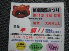 20081013shigarakitokimatsuri