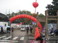 20090228suzhoulanhuazhan001