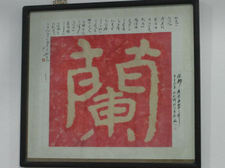 20090228suzhoulanhuazhan024