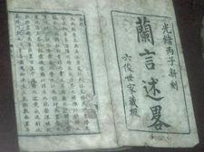 20090228suzhoulanhuazhan028