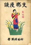 Lanhuazhijingling_3