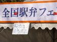 20100117ekidenyatai07