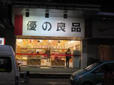 20090227suzhou_2