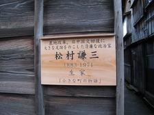 20100501fukumitsu09
