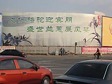 20120218ningbo03