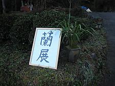 20121216izu03