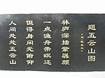 20151227wuyunshan14