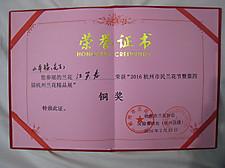 20160222hangzhou02