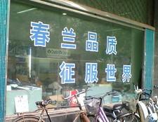 chunlan