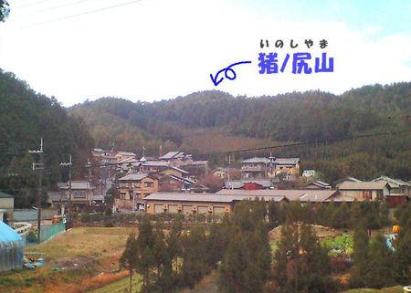 Inoshiyama02