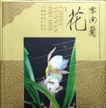 yunnanlanhua1